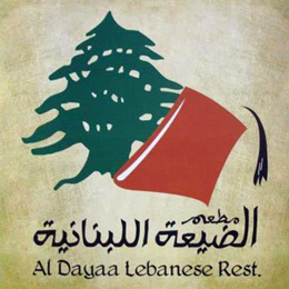 Al Dayaa Lebanese Restaurant